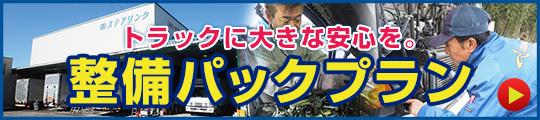 【全メーカー対応】整備パックプラン