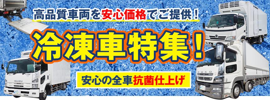 【ステアリンクの冷凍車特集!】冷凍車は全車抗菌仕上げ!!冷凍車のことならお任せください!
