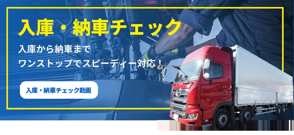 入庫・納車チェック