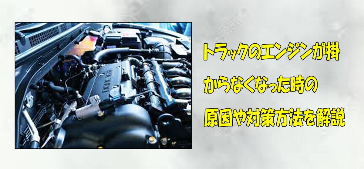 トラックのエンジンが掛からなくなった時の原因や対策方法を解説