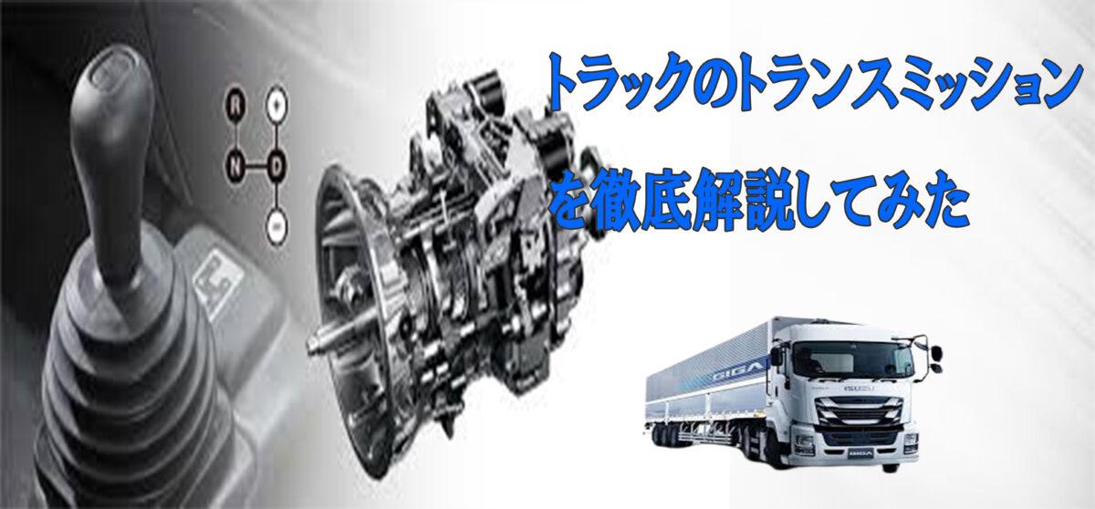 トラックのトランスミッションを徹底解説してみた