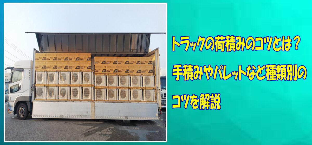 トラックの荷積みのコツとは?手積みやパレットなど種類別のコツを解説