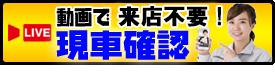 【動画でリアルタイム】現車確認サービス